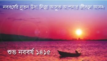 Bengali New Year Greetings – Atanu Dey on India's Development