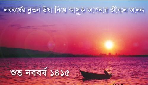 Bengali new year greetings atanu dey on indias development bengali new year greetings m4hsunfo