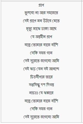 Rabindranath Tagore's Stream of Life